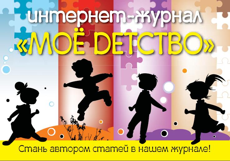 """Увидеть мир глазами ребёнка вы можете в Журнале """"Моё Детство"""" www.ninez.info, авторами которого являются дети."""