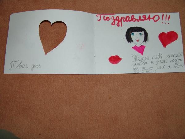 Праздничная открытка для мамы