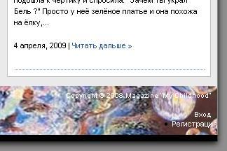 Журнал Моё Детство www.ninez.info