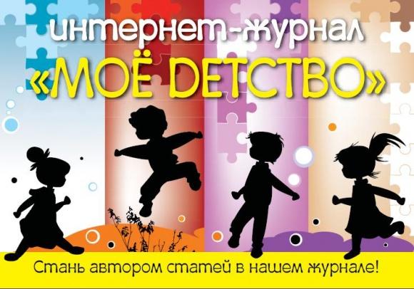"""Журнал """"Моё Детство"""""""