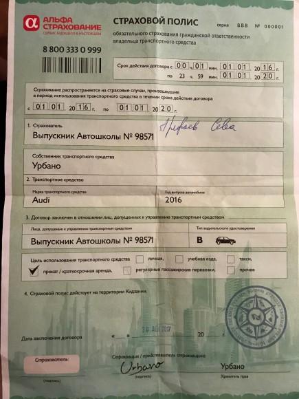 полис альфа страхования выпускника автошколы